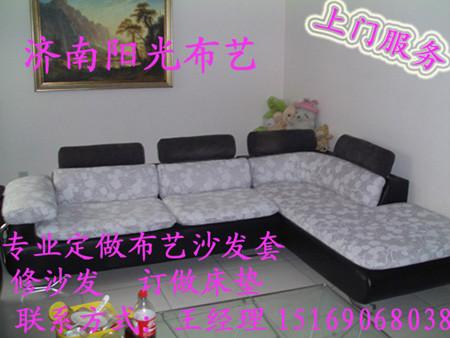 济南专业修沙发济南做布艺沙发套济南专业做床垫的图片