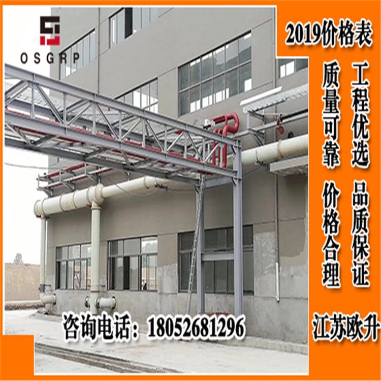 重庆玻璃钢风管生产厂家江苏欧升低价批发的图片