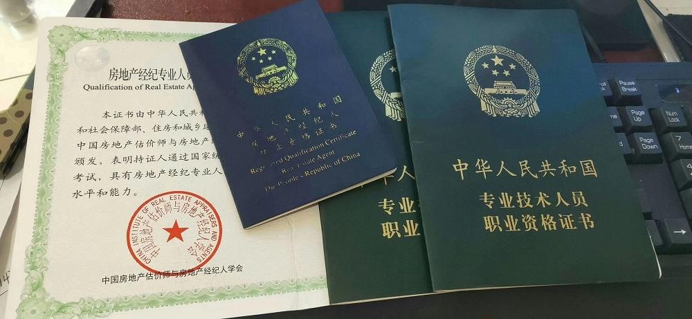 浙江杭州十多本房地产经纪人证书低价出租,新证 个人