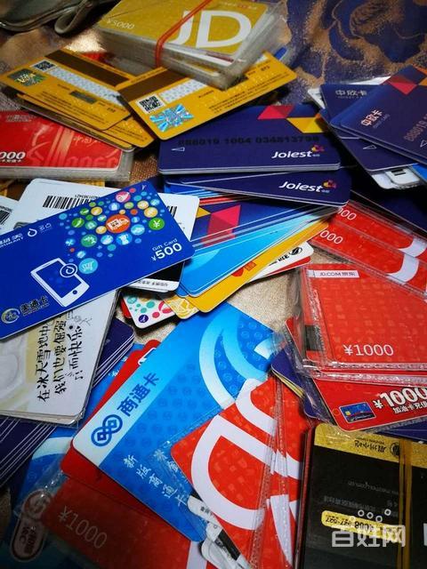 高价回收京东e卡回收京东礼品卡回收商通卡的图片