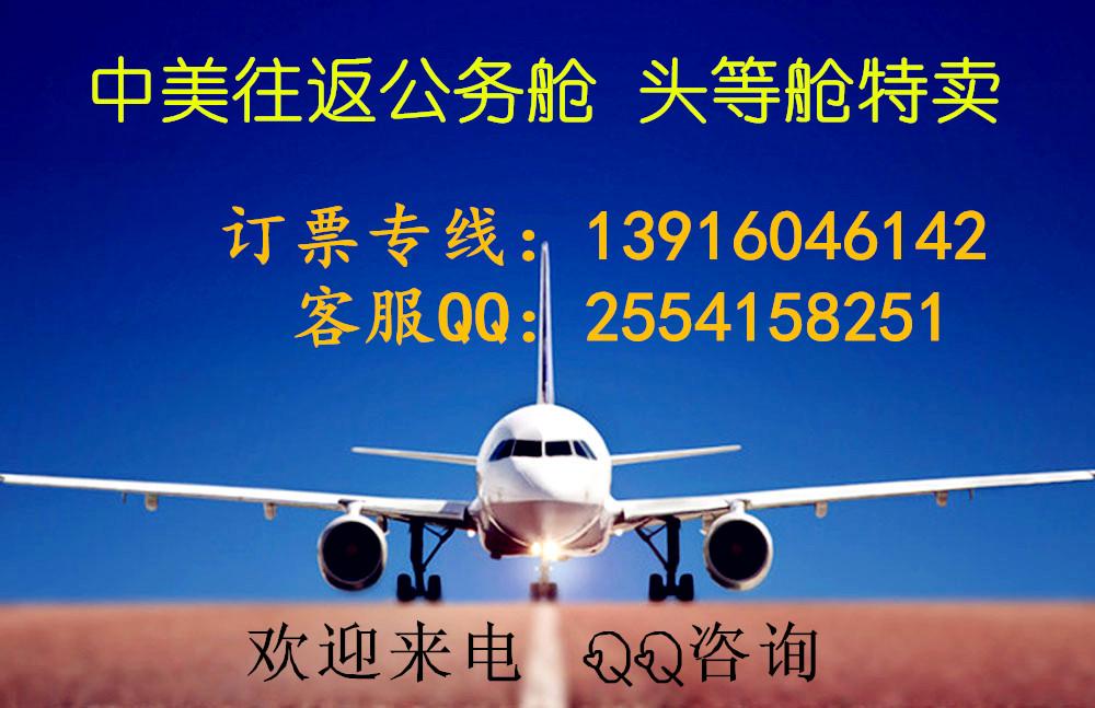 往返到美国打折机票北京飞印第安纳波利斯商务舱机票的图片