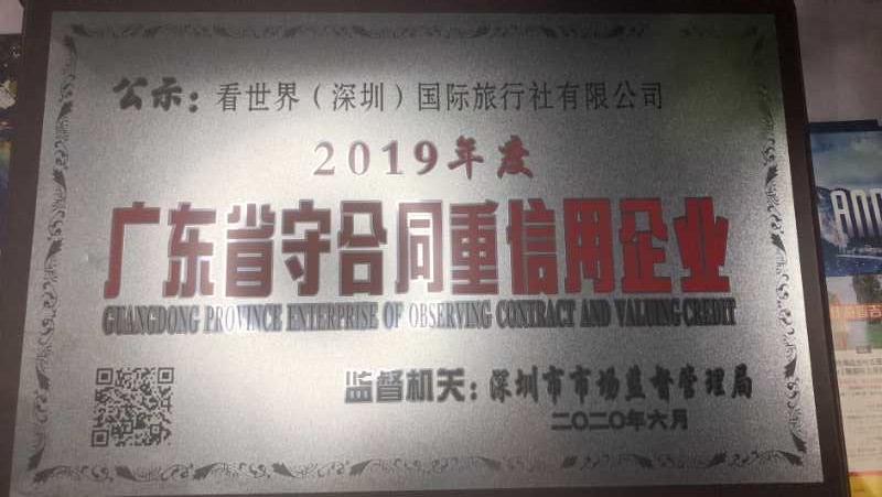 旅游商务服务全国大学项目加盟广州站的图片