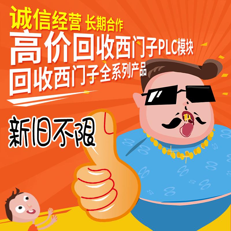 北京回收三菱CPU模块三菱PLC触摸屏回收的图片