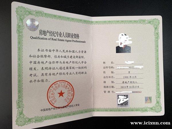 新疆乌鲁木齐出租个人全国房地产经纪人证配合注册备案 个人