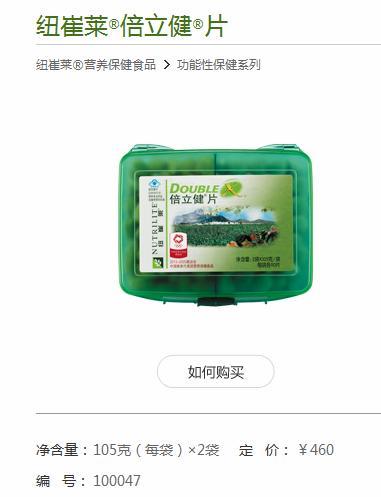 潍坊市昌邑安利果蔬高纤咀嚼片的图片